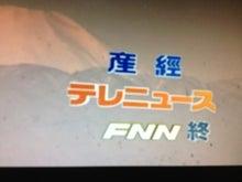 産経テレニュース ED フジ・FNN ...