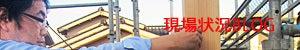 杉山所長のブログ-現場状況ブログへ