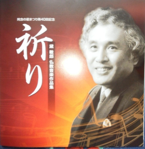whitcrowの気ままなポエムCD~「祈り」黛 敏郎 仏教音楽作品集~