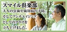 $吉田歯科クリニックのブログ