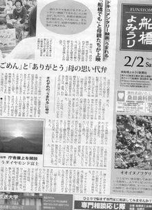うまれる@船橋実行委員会のブログ-新聞