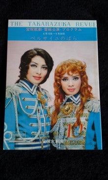 20130227 【宝塚】 1975年雪組公...