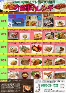 soleadoのブログ-久喜食事