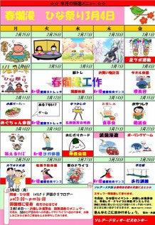 soleadoのブログ-戸田レク