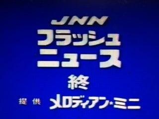まことのブログフラッシュニュース ED TBS・JNN 01コメント