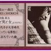 EXL0225~酒と泪と男と女~と少々の画像