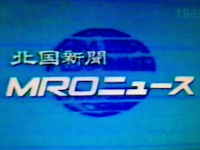 ニュース MROテレビ 01 | まこと...
