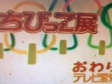 ちびっこ展 CBCテレビ→テレビ愛...