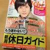 Komachi4月号 に掲載していただきました☆の画像