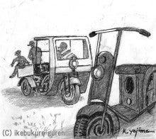 西条道彦の連載ブログ小説「池袋ぐれんの恋」-三輪バイクで乗りつける