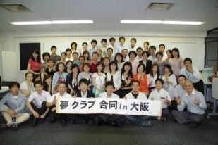 夢を叶える記憶術 ナカジュンのブログ 大阪 アクティブブレインセミナー-夢クラブ合同2012