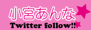 538(こみや)オフィシャルブログ 『すーぱー538たいむ!!』-Twitterあんな