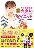 $ギャル曽根オフィシャルブログ『ごはんは残さず食べましょう』Powered by Ameba