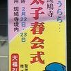 【2013年2月の記事】2月23日  斑鳩寺(兵庫県太子町)でいただいた御朱印