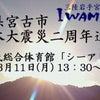 3.11【 宮古市 東日本大震災 二周年 追悼式 】インターネット中継について [お知らせ]の画像
