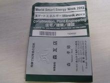 有限会社 森瓦店のブログ-太陽光発電施工展