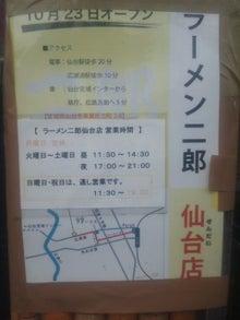ラーメン二郎仙台店を中心としたラーメン日記になるだろう-130301_125250.jpg