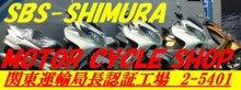 $SBS-SHIMURA 志村輪業のブログ