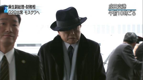 ファッション 麻生 太郎