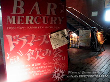 $club MERCURY blog 〝Planet of Entertainment〟