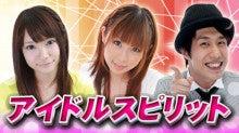 $まおりんのきらきらレボリューション☆彡-アイドルスピリット