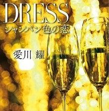 $恋愛小説作家「愛川耀」 Official Website-DRESS-シャンパン色の恋