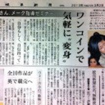 ■岐阜新聞に掲載され…