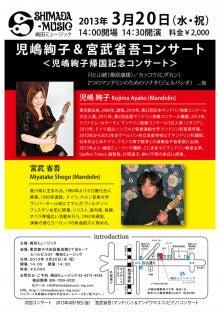 $嶋田ミュージックのブログ