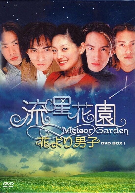 流星花園 ~Meteor Garden~|グリーンのブログ