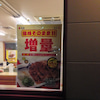 長崎ちゃんぽんリンガーハット麺増量キャンペーン。の画像