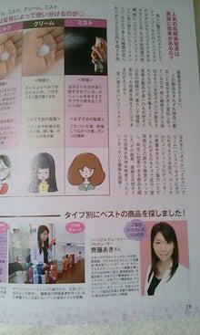 美肌・美髪のスペシャリスト AKIのスキンケアビューティー-齊藤あき