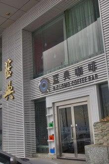 中国大連生活・観光旅行ニュース**-大連 藍典珈琲 B.C LOMO COFFEE BAR
