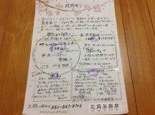 $花円茶厨房のブログ