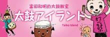 富田和明的太鼓日記『その日の気分打!』-taiatai