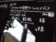 $DJまつみん珍道記-3/13ゲストボード