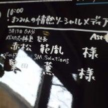 3月13日放送分