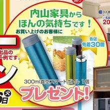 内山家具 スタッフブログ-20130308ほんの気持ち