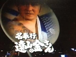 まことのブログ名奉行 遠山の金さん CS テレビ朝日 01コメント