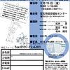 3.15 【 伝えるコツ in 宮古 】 NPOのための広報スキルアップセミナー [お知らせ]の画像