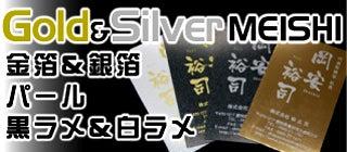 ゴールド・シルバー文字名刺