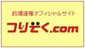 つりんちゅ〜釣人~☆ 阪口なつ official blog☆