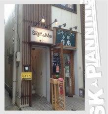 SKプランニングスタッフブログ-miseiriguchi