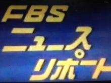 ニュースリポート OP FBSテレビ ...