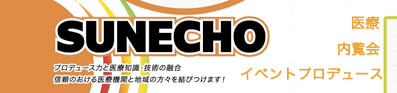 sunecho music production 公式ブログ