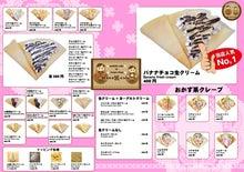 HanaCafeのブログ クレープ&カフェのお店ネタ-クレープメニュー
