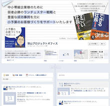 $羽山直臣のランチェスター戦略の実践事例ブログ-Facebookページ