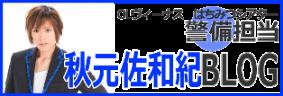 ブログ ポルシェVS佐和紀