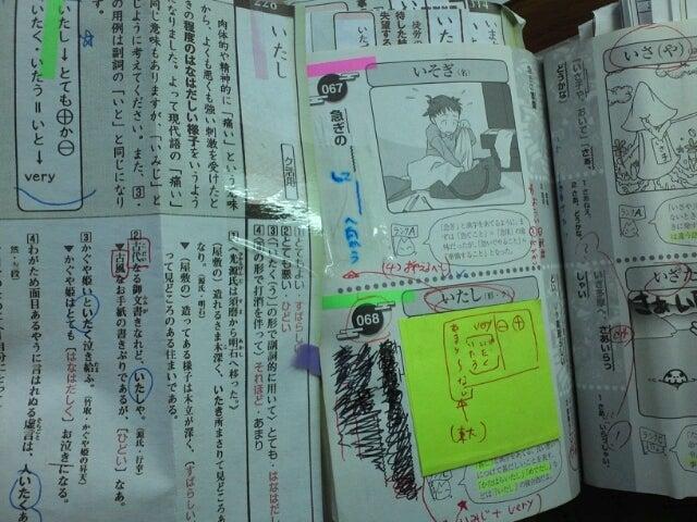 勉強法|早稲田に恋して ...