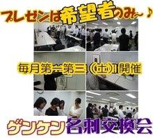 【日本異業種げんき研究会】正規会員