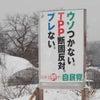 ウソつかない_TPP断固反対_ブレない 日本を耕す自民党の画像